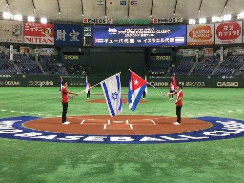 Cuba vs Israel